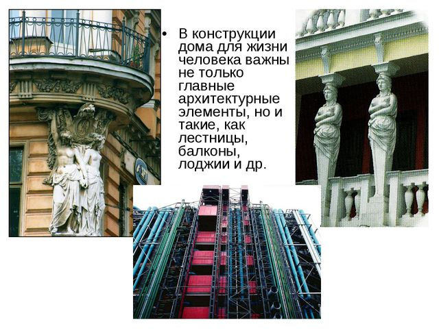 В конструкции дома для жизни человека важны не только главные архитектурные э...