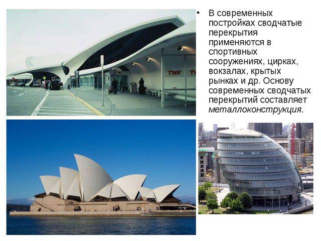 В современных постройках сводчатые перекрытия применяются в спортивных сооруж...