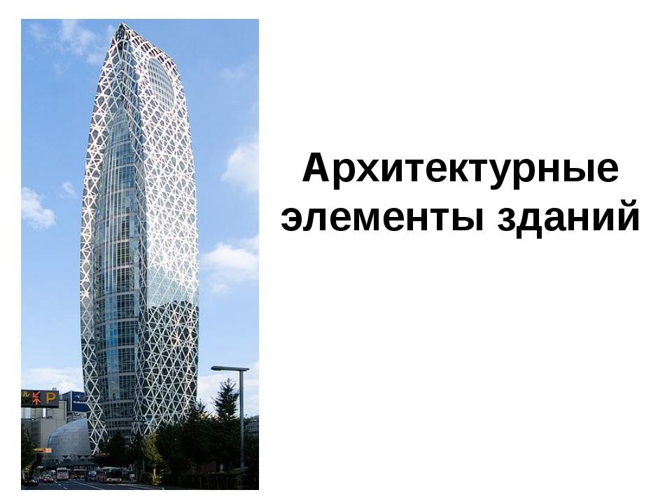 Архитектурные элементы зданий