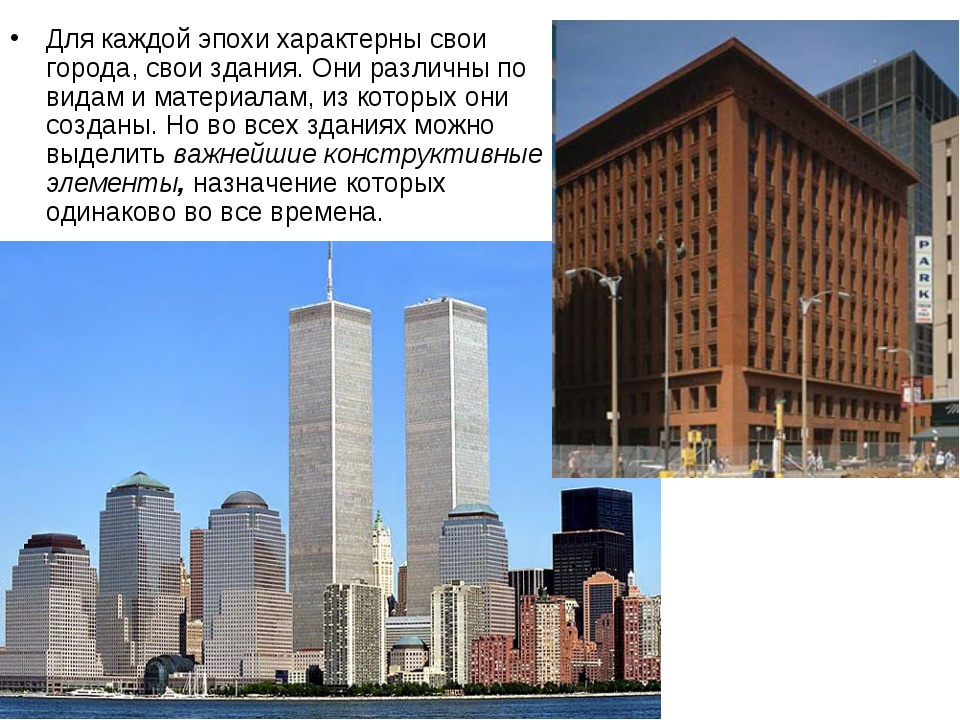 Для каждой эпохи характерны свои города, свои здания. Они различны по видам и...