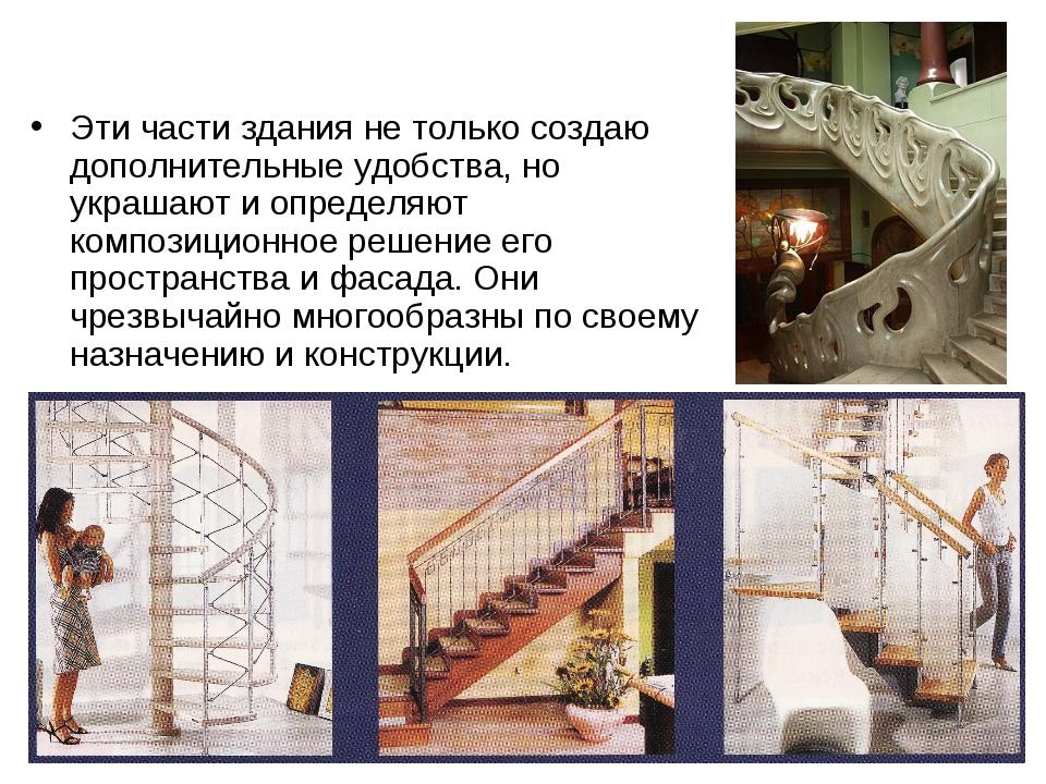 Эти части здания не только создаю дополнительные удобства, но украшают и опре...