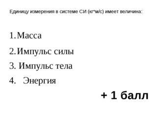 При каком ударе справедлива данная запись закона сохранения импульса m1v1/+m2