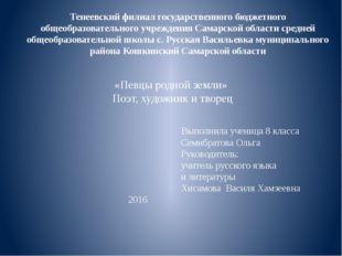 Тенеевский филиал государственного бюджетного общеобразовательного учреждени