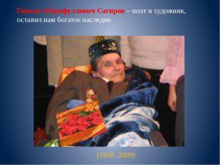 Гакиль Шарифуллович Сагиров – поэт и художник, оставил нам богатое наследие.