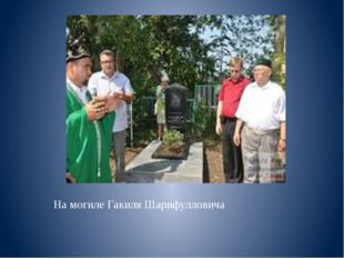На могиле Гакиля Шарифулловича На могиле Гакиля Шарифулловича