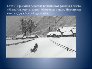 Стихи и рисунки печатала Кошкинская районная газета «Маяк Ильича», а затем «С