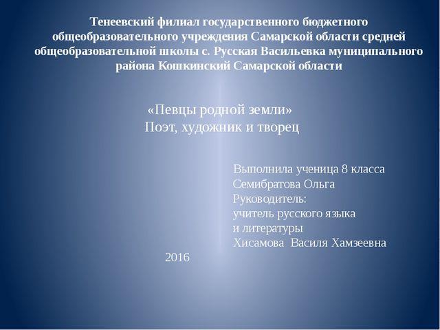 Тенеевский филиал государственного бюджетного общеобразовательного учреждени...