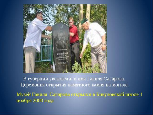 В губернии увековечили имя Гакиля Сагирова. Церемония открытия памятного камн...