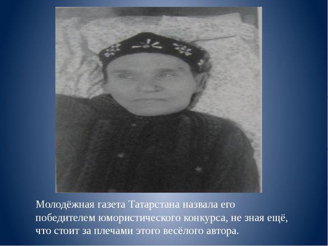 Молодёжная газета Татарстана назвала его победителем юмористического конкурса...