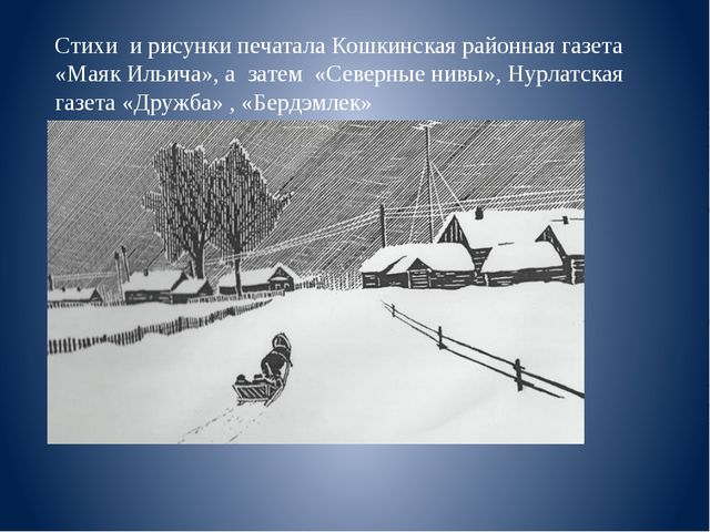 Стихи и рисунки печатала Кошкинская районная газета «Маяк Ильича», а затем «С...