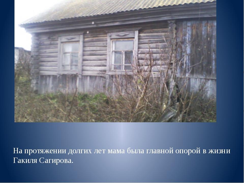 На протяжении долгих лет мама была главной опорой в жизни Гакиля Сагирова.