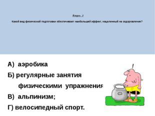 А) аэробика Б) регулярные занятия физическими упражнениями; В) альпинизм; Г)