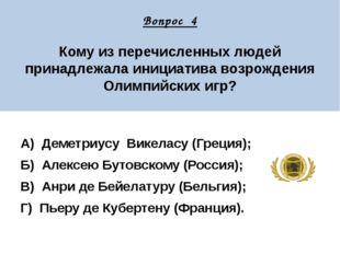 Вопрос 4 Кому из перечисленных людей принадлежала инициатива возрождения Оли