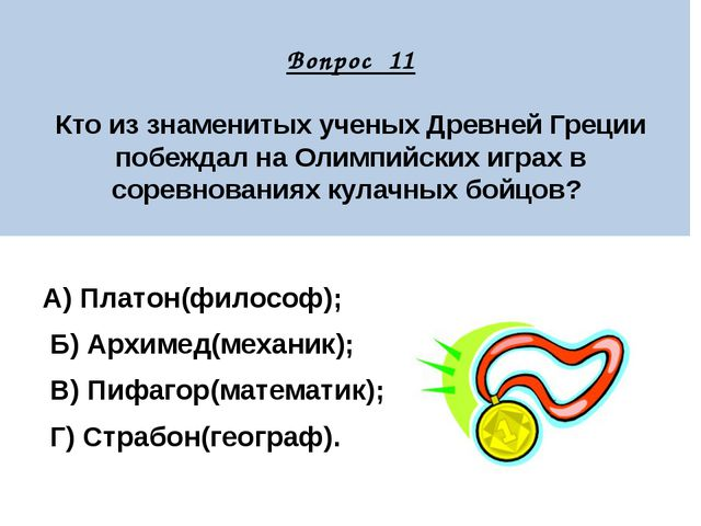 Вопрос 11 Кто из знаменитых ученых Древней Греции побеждал на Олимпийских иг...