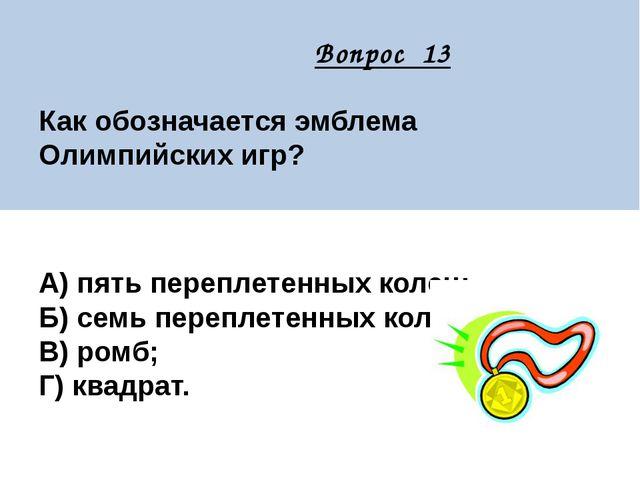 Вопрос 13 Как обозначается эмблема Олимпийских игр? А) пять переплетенных ко...