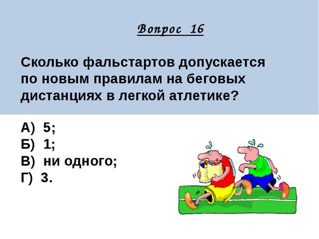 Вопрос 16 Сколько фальстартов допускается по новым правилам на беговых диста...