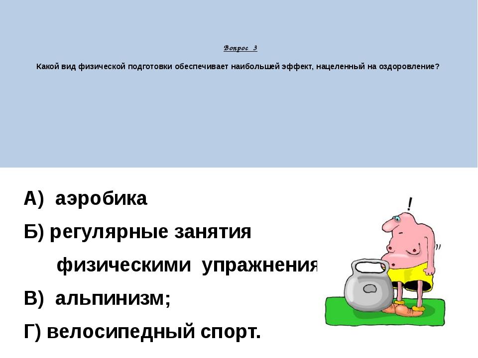 А) аэробика Б) регулярные занятия физическими упражнениями; В) альпинизм; Г)...