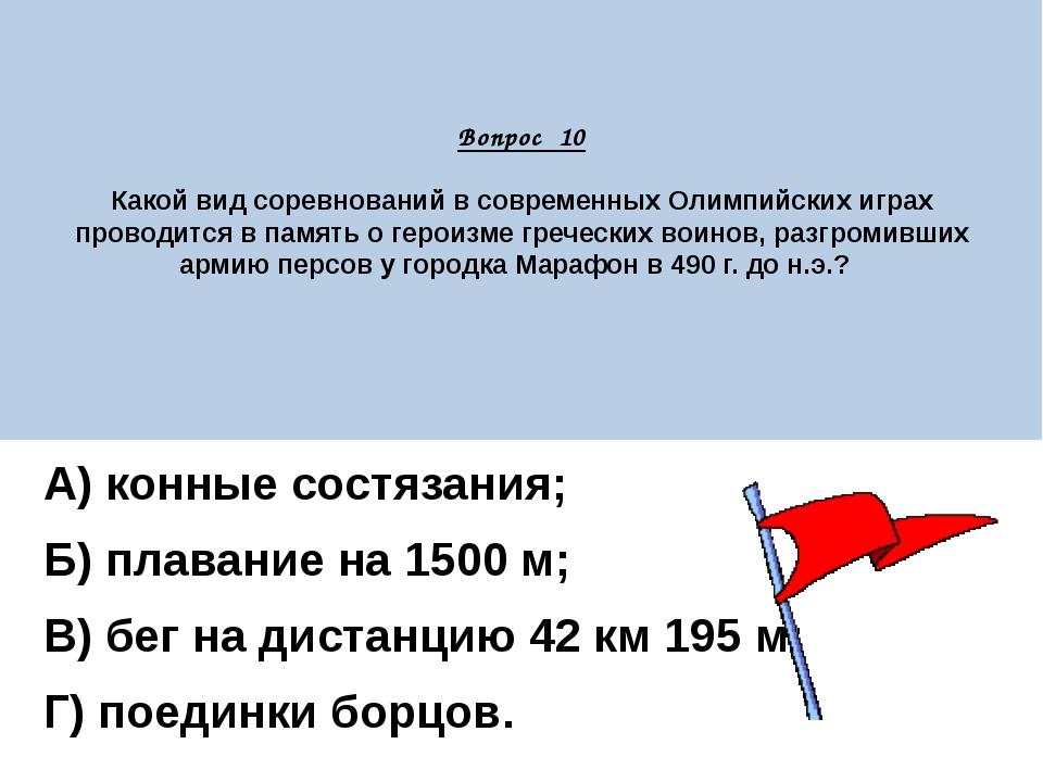 Вопрос 10 Какой вид соревнований в современных Олимпийских играх проводится...