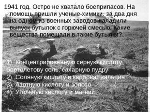 1941 год. Остро не хватало боеприпасов. На помощь пришли ученые-химики. за дв