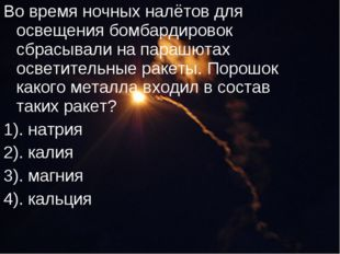 Во время ночных налётов для освещения бомбардировок сбрасывали на парашютах о