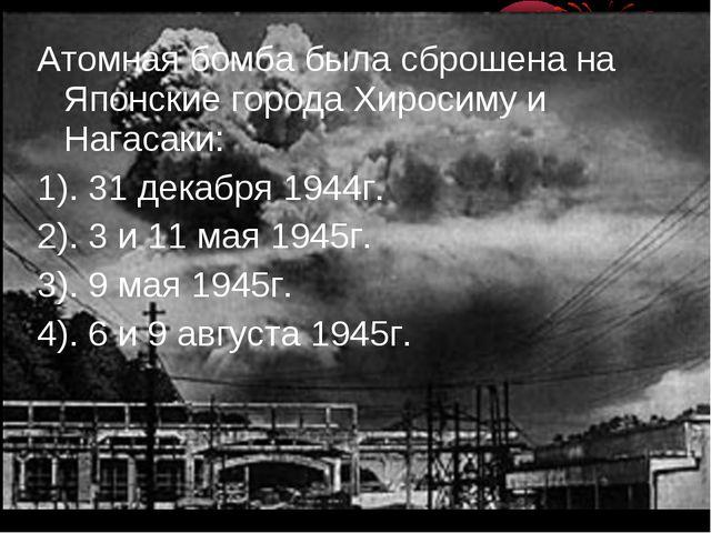 Атомная бомба была сброшена на Японские города Хиросиму и Нагасаки: 1). 31 де...