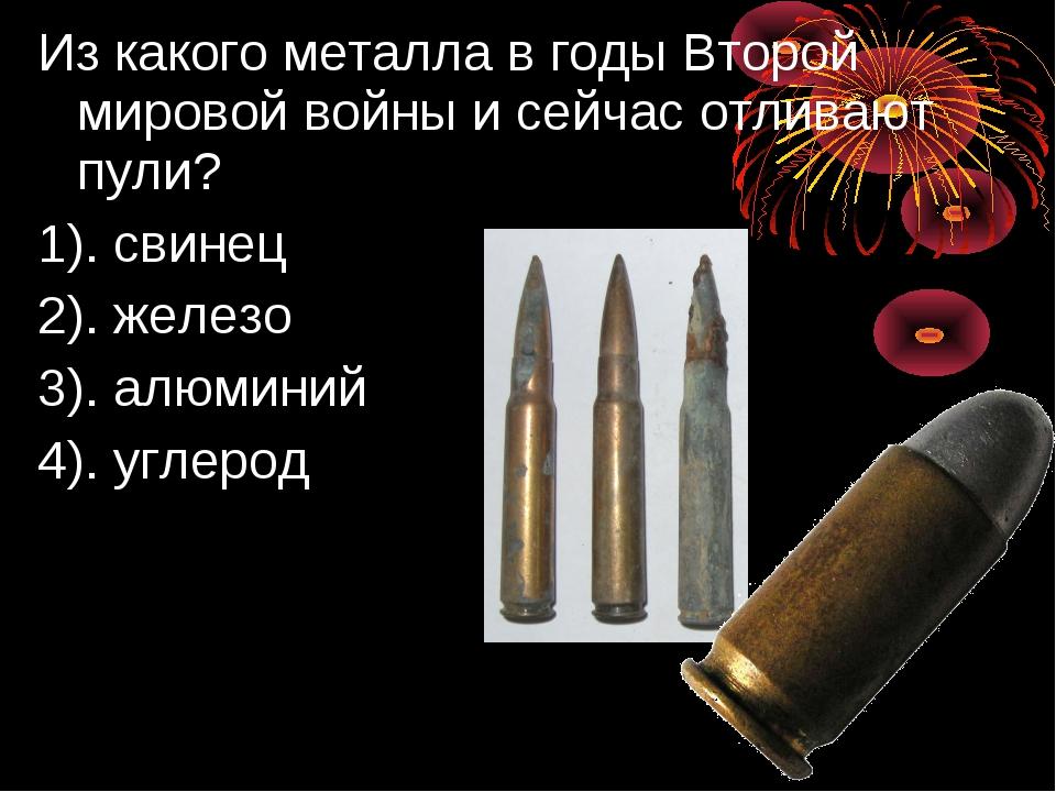 Из какого металла в годы Второй мировой войны и сейчас отливают пули? 1). сви...