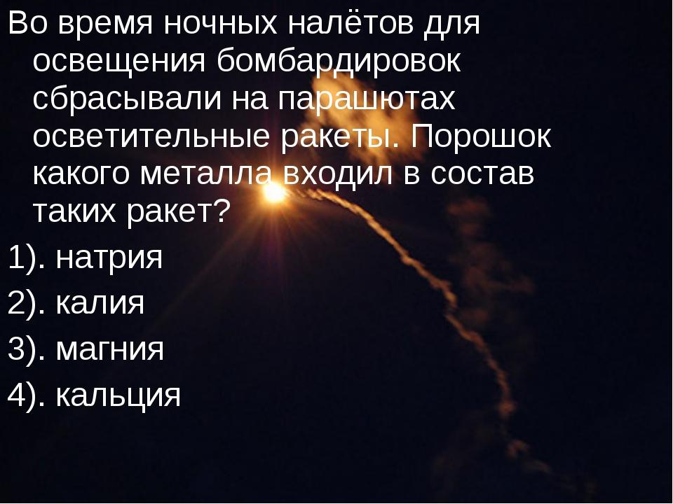 Во время ночных налётов для освещения бомбардировок сбрасывали на парашютах о...