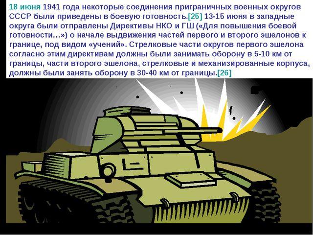 18 июня1941 года некоторые соединения приграничных военных округов СССР были...