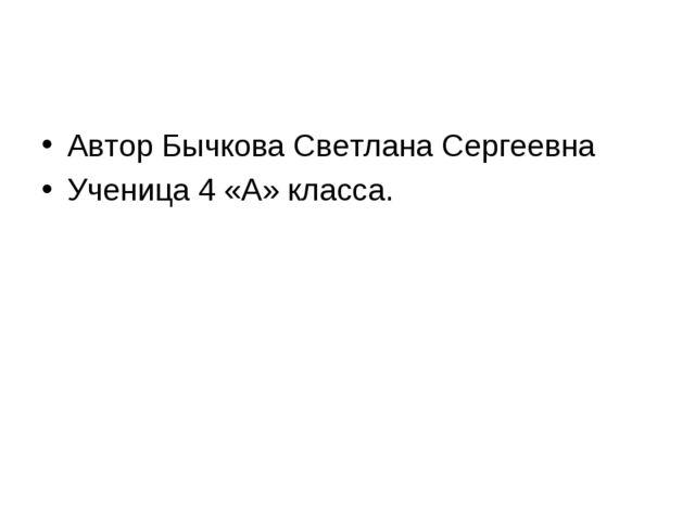 Автор Бычкова Светлана Сергеевна Ученица 4 «А» класса.