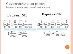 Самостоятельная работа Записать в виде десятичной дроби числа Вариант №1 Вари