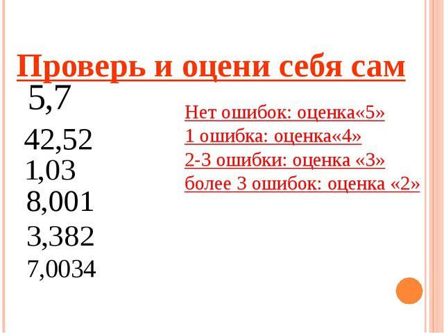Проверь и оцени себя сам Нет ошибок: оценка«5» 1 ошибка: оценка«4» 2-3 ошибки...