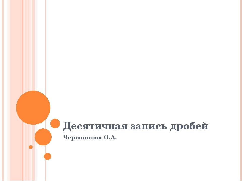 Десятичная запись дробей Черепанова О.А.