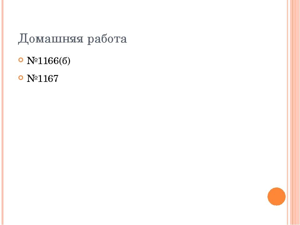 Домашняя работа №1166(б) №1167