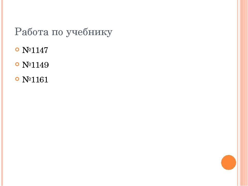 Работа по учебнику №1147 №1149 №1161
