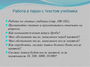 Работа по статье учебника (стр. 180-181). Прочитайте статью и приготовьтесь о