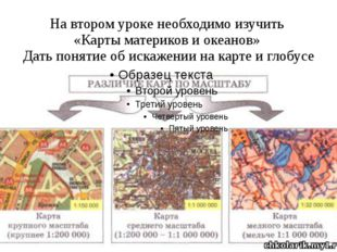 На втором уроке необходимо изучить «Карты материков и океанов» Дать понятие о