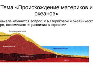 Тема «Происхождение материков и океанов» В начале изучается вопрос о материко