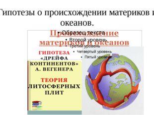 Гипотезы о происхождении материков и океанов.