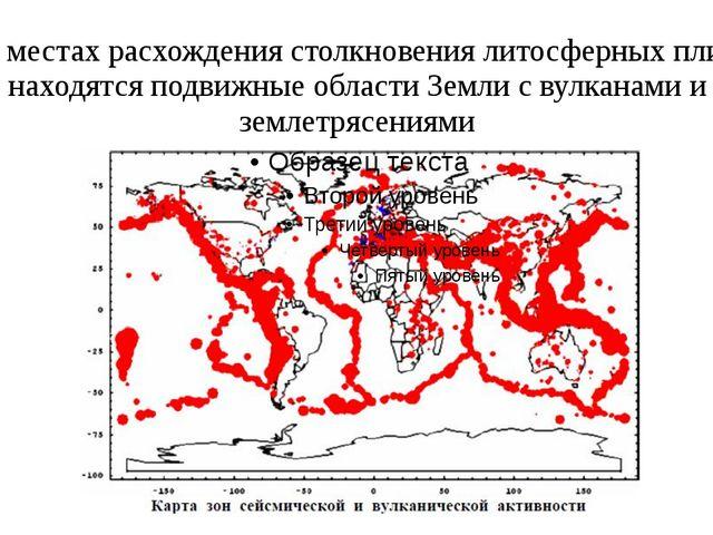 В местах расхождения столкновения литосферных плит находятся подвижные област...