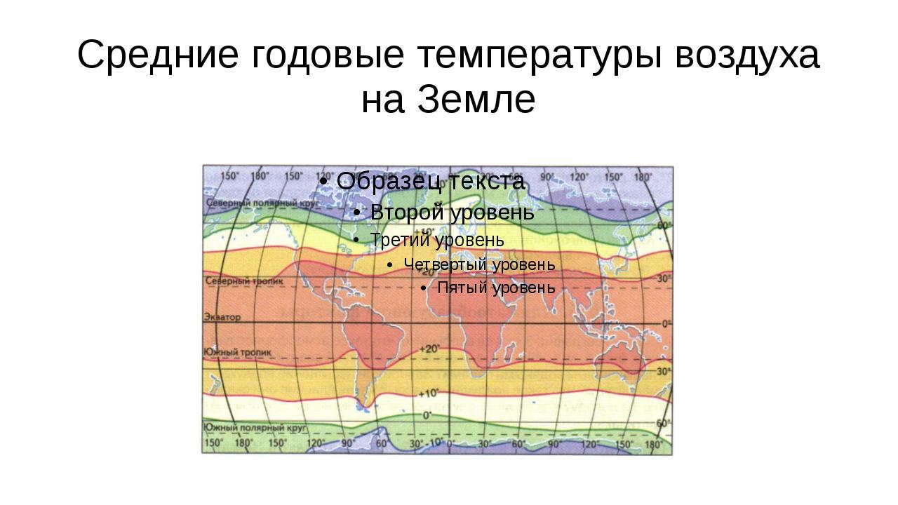 Средние годовые температуры воздуха на Земле