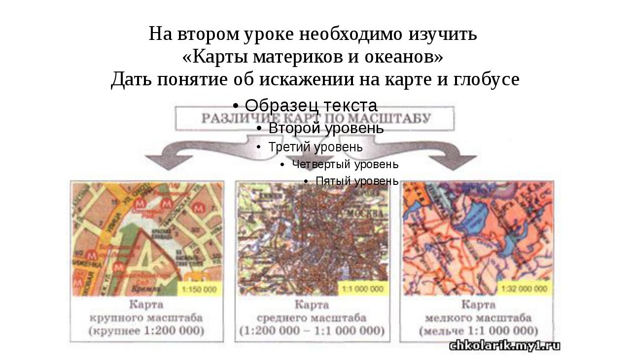 На втором уроке необходимо изучить «Карты материков и океанов» Дать понятие о...