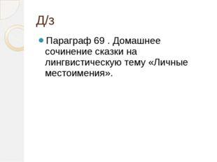 Д/з Параграф 69 . Домашнее сочинение сказки на лингвистическую тему «Личные м
