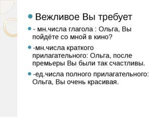 Вежливое Вы требует - мн.числа глагола : Ольга, Вы пойдёте со мной в кино? -