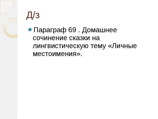 Д/з Параграф 69 . Домашнее сочинение сказки на лингвистическую тему «Личные м...