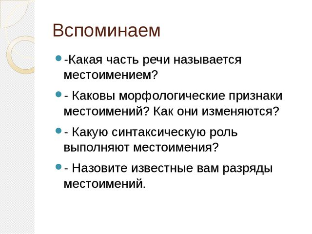 Вспоминаем -Какая часть речи называется местоимением? - Каковы морфологически...