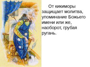 От кикиморы защищает молитва, упоминание Божьего имени или же, наоборо