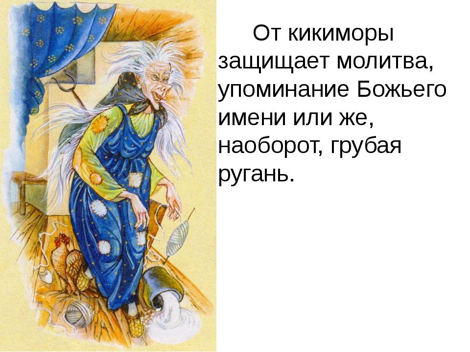 От кикиморы защищает молитва, упоминание Божьего имени или же, наоборо...