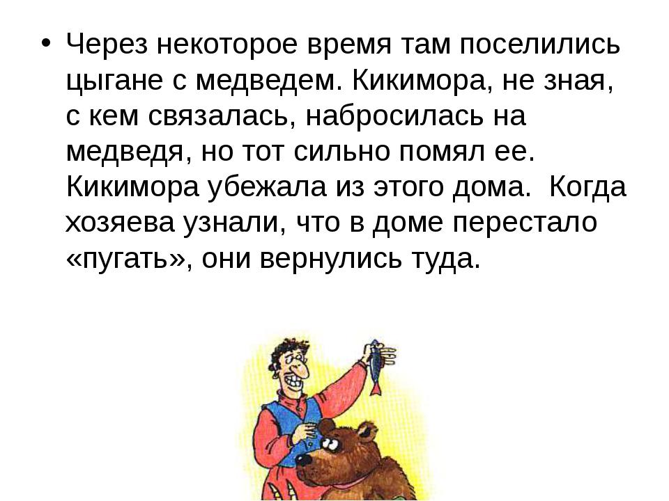 Через некоторое время там поселились цыгане с медведем. Кикимора, не зная, с...