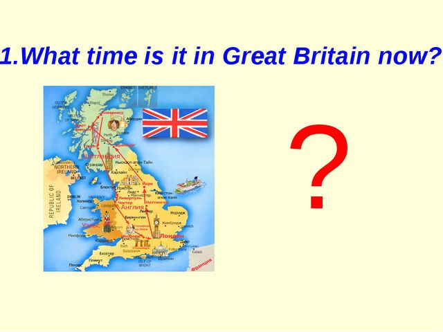 1.What time is it in Great Britain now? ?
