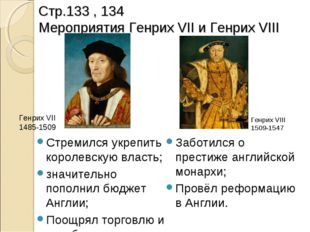 Стр.133 , 134 Мероприятия Генрих VII и Генрих VIII Стремился укрепить королев